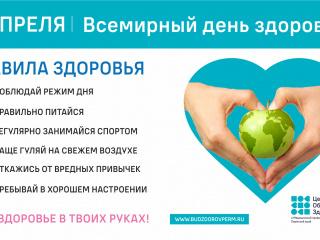 7_aprelya_vsemirny_den_zdorovya